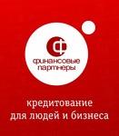 """ООО """"ФИНАНСОВЫЕ ПАРТНЕРЫ"""""""