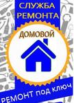 Служба ремонта Домовой