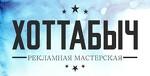 Рекламная мастерская Хоттабыч