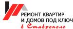 Ремонт квартир и домов в Ставрополе под ключ