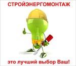 ООО СТРОЙЭНЕРГОМОНТАЖ