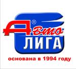 АВТОЛИГА Центр