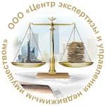 Центр экспертизы и управления недвижимым имуществом