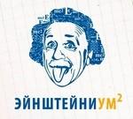 """Музей занимательных наук """"Эйнштейниум"""""""