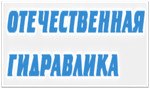 """ООО """"Отечественная гидравлика"""""""