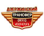 Дзержинский трансфер