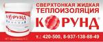 """Компания """"Корунд30"""" сверхтонкая теплоизоляция"""