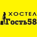 Хостел Гость58