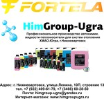 HimGroup-Ugra, ИП Андреева О.В.