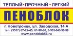 Завод Пеноблок56