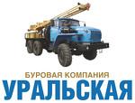 """Буровая компания """"Уральская"""""""