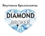 Даймонд Брокер