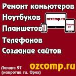 Оzcomp