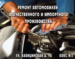 """Автосервис """"ТЕХЦЕНТР"""" БОКС №3"""