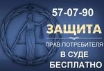 """Алтайская краевая общественная организация """"Защита прав потребителей """""""