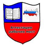 """ООО """"Аттестация"""""""