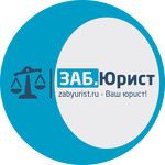 Заб.Юрист - Юридическая компания в Чите