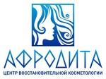 Центр восстановительной косметологии Афродита