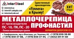 Intersteel  Интерстил- производство профнастила, металлочерепицы.