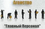 Агентство «Главный персонал»