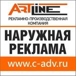 АРТЛАЙН, рекламно-производственная компания