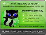 Marketkot.ru