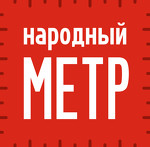 """Народный метр"""