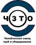 Челябинский Завод Труб и Оборудования (ООО ЧЗТО)