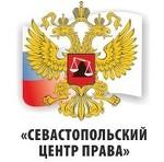 Севастопольский Центр Права