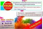 """ООО """"ФАСАД"""""""