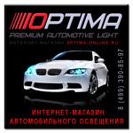 Интернет-магазин автомобильного освещения optima-online.ru