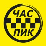 Такси «Час-Пик» Колпино