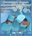 Пластический хирург д.м.н., профессор Безруков С.Г. Крым