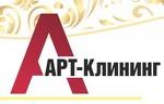 """ООО """"АРТ-Клининг"""""""