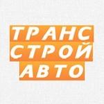 ООО «ТрансСтройАвто»