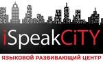 Языковой развивающий центр iSpeakCiTY