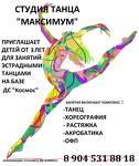 "Студия танца ""Максимум"""