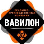 """РПК """"ВАВИЛОН-32"""""""