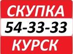 СКУПКА 54-33-33 КУРСК ПОКУПАЮ ВСЁ 54-33-33