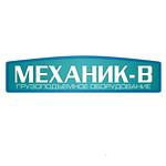 Механик-В