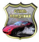 """ООО """"Автошкола """"Стиль вождения"""""""