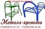 "КОМПАНИЯ ""МЕТАЛЛ-КРОВАТИ"""