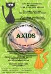 Психологическая помощь Axios