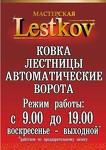 Мастерская художественной ковки ЛестКов (LestKov)