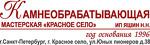 """Камнеобрабатывающая мастерская """"Красное село"""""""