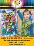 """Художественная студия в инорсе """"ART-драйв"""" для детей и взрослых"""