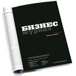 Региональное издательство федерального ежемесячного делового издания «