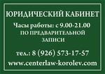 Юридический кабинет