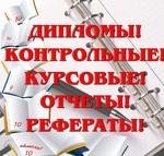 Заказать диплом в Невинномысске