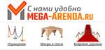 Мега-Аренда.ру